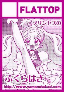 コミックマーケット88 カット.jpg